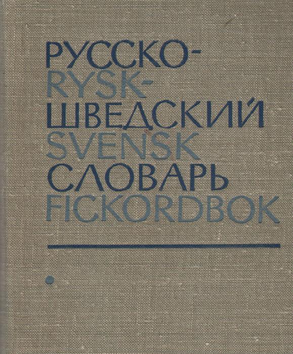 Карманный русско-шведский словарь