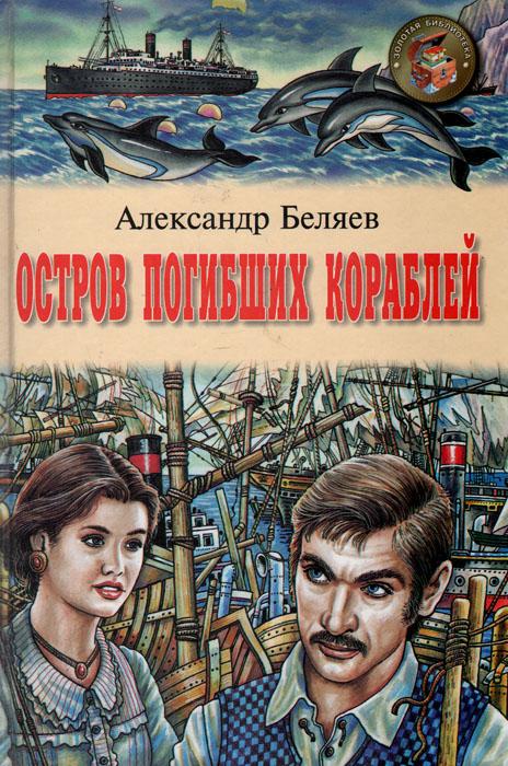 Александр Беляев Остров погибших кораблей. Чудесное око грей мари око за око
