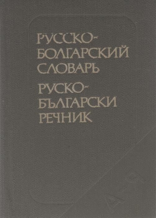 Карманный русско-болгарский словарь / Джобен руско-български речник