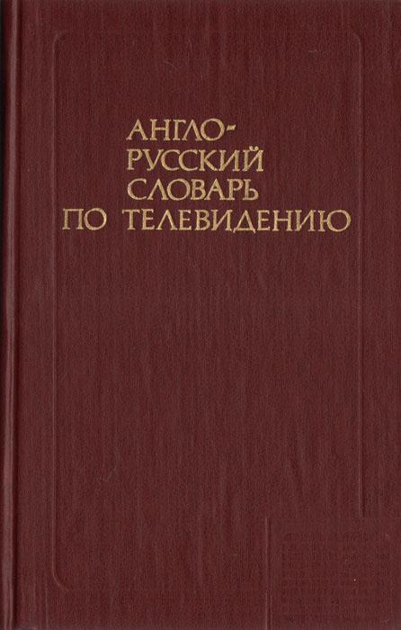 Англо-русский словарь по телевидению
