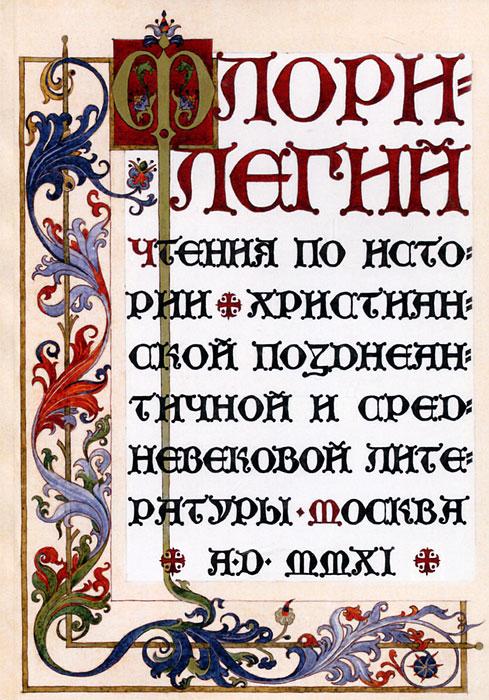 Флорилегий. Чтения по истории христианской позднеантичной и средневековой литературы. Выпуск 1 бернардино луини