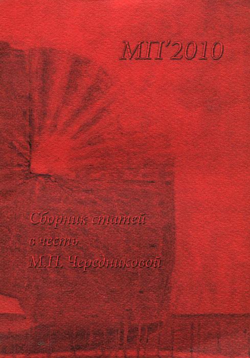 МП`2010. Сборник статей в честь М. П. Чередниковой цены онлайн