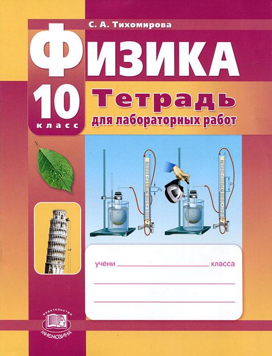 С. А. Тихомирова Физика. 10 класс. Тетрадь для лабораторных работ
