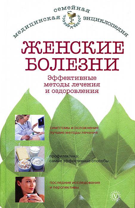 Е. Н. Савельева Женские болезни. Эффективные методы лечения и оздоровления