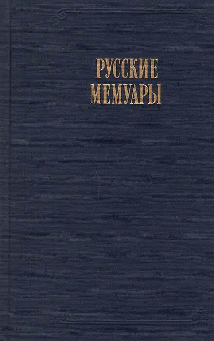 Русские мемуары. Избранные страницы XVIII век