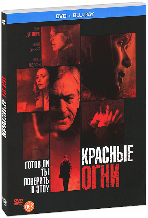 Красные огни (DVD + Blu-ray)