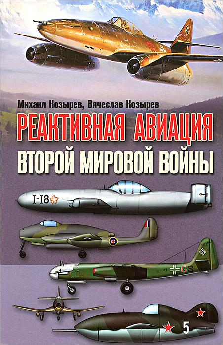 Михаил Козырев, Вячеслав Козырев Реактивная авиация второй мировой войны