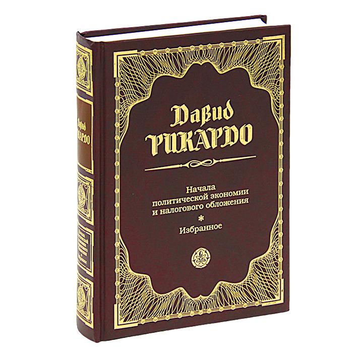 Рикардо Д. Начала политической экономии и налогового обложения. Избранное