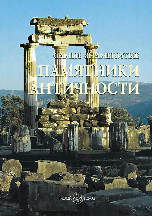 Фото - Самые знаменитые памятники античности краткая история сотворения мира