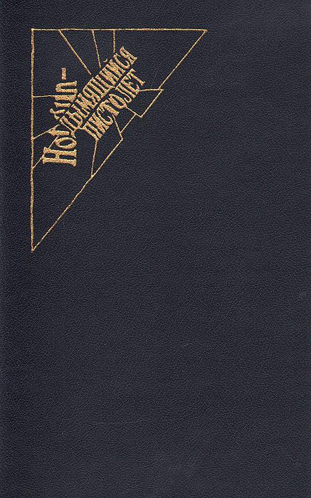 Йен Флеминг Живи, пусть умирают другие йен флеминг йен флеминг собрание сочинений в 7 томах том 1 казино руайаль живи пусть умирают другие