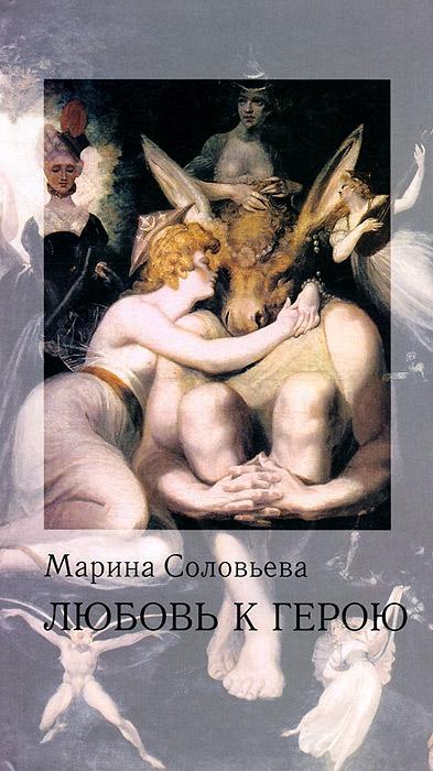Марина Соловьева Любовь к герою
