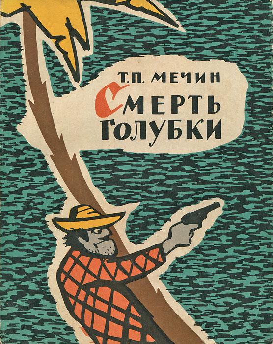 Т. П. Мечин Смерть голубки