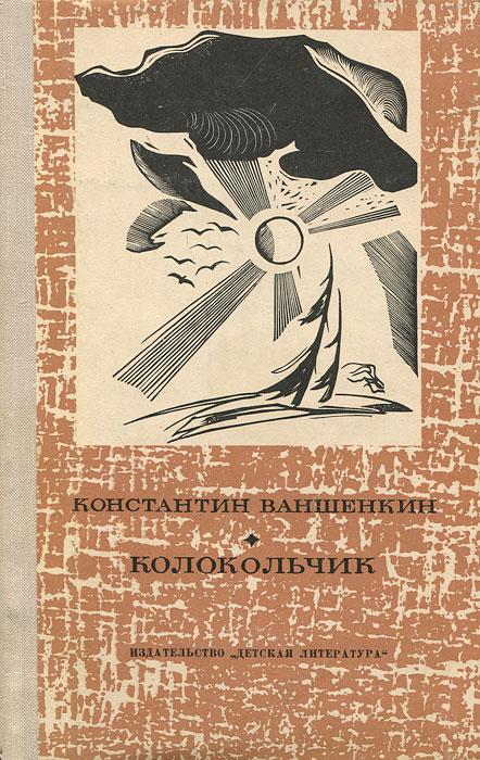 Константин Ваншенкин Колокольчик константин ваншенкин родня