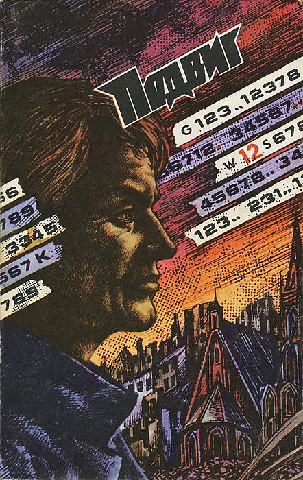 В. Куплевахский. Ю. Семенов Подвиг, №2, 1986