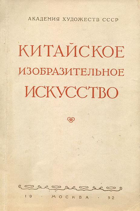 Китайское изобразительное искусство. По материалам выставки 1950 года в Москве азимак цена в москве