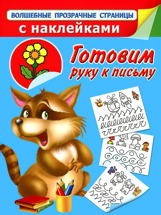 """Книга """"Готовим руку к письму. Раскраска с наклейками ..."""