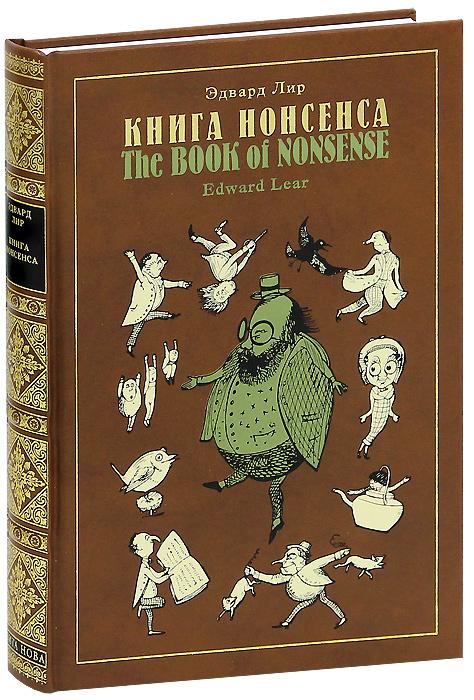 Эдвард Лир Книга Нонсенса / The Book of Nonsense (подарочное издание)