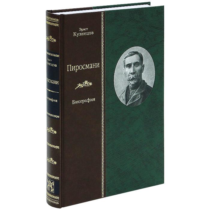 Эраст Кузнецов Пиросмани цена и фото