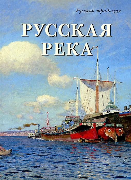 Е. Милюгина Русская река
