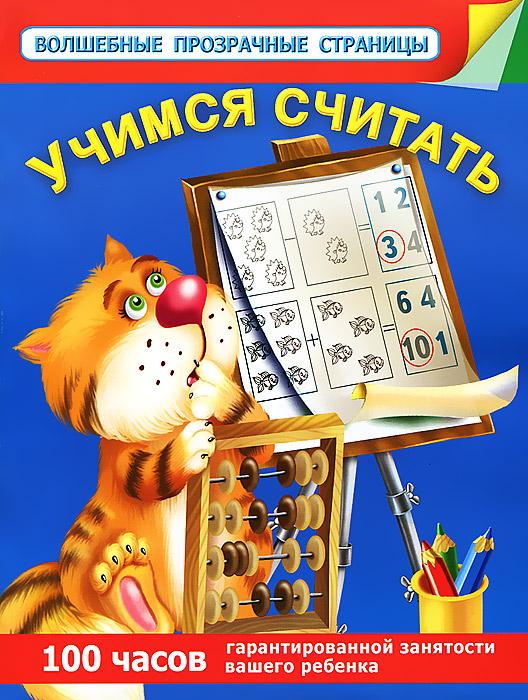 В. Г. Дмитриева Учимся считать дмитриева в г 100 обучающих карточек быстро учимся считать и решать цифры числа счет до 10 isbn 978 5 17 982554 8