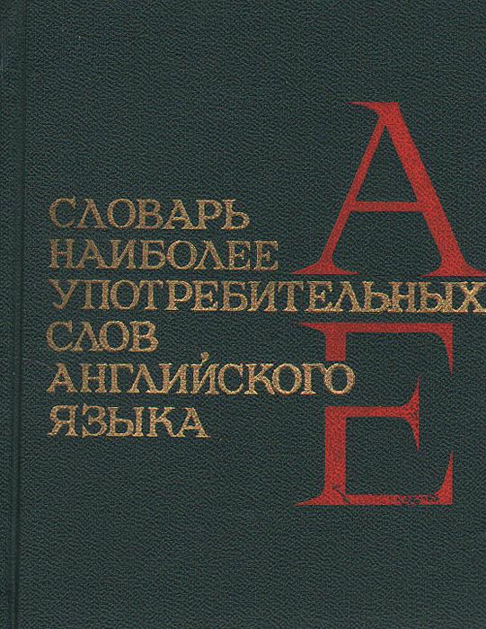Фото - Словарь наиболее употребительных слов английского языка айрис пресс 500 наиболее употребительных прилагательных английского языка