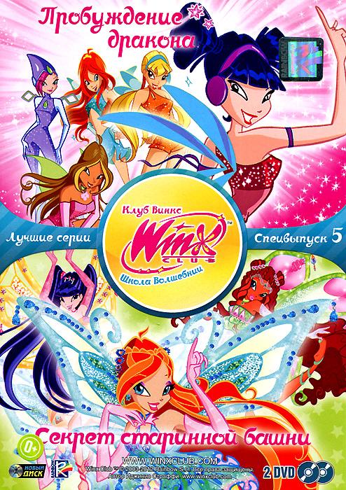 цена на WINX Club: Школа волшебниц: Лучшие серии, специальный выпуск 5 (2 DVD)
