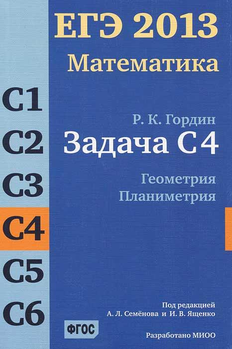 Р. К. Гордин ЕГЭ 2013. Математика. Задача С4. Геометрия. Планиметрия