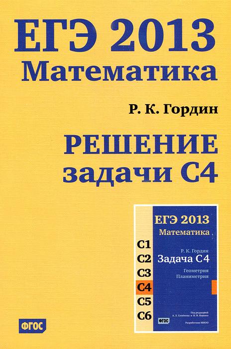 Р. К. Гордин ЕГЭ 2013. Математика. Решение задачи С4
