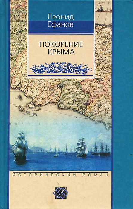 Леонид Ефанов Покорение Крыма алексей александрович андриевский русские конфиденты в турции и крыму в 1765 1768 гг