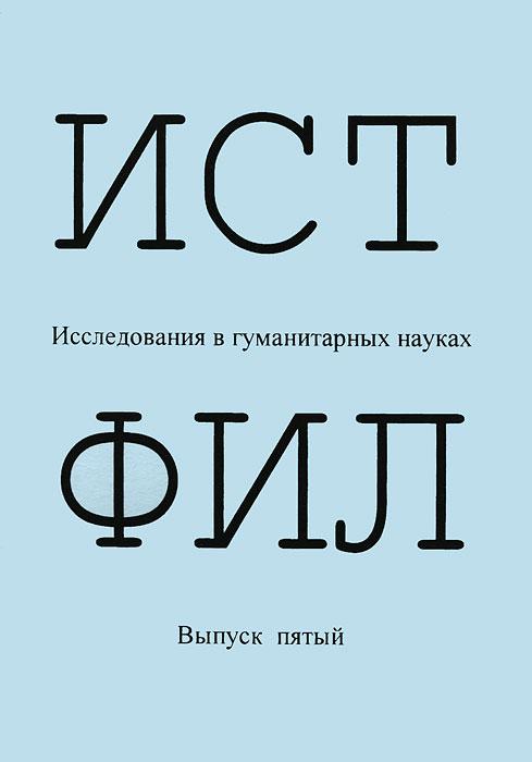 ИСТФИЛ. Исследования в гуманитарных науках. Выпуск 5