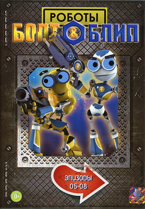 Роботы Болт и Блип: Серии 5-8