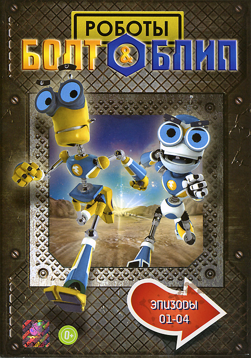 Роботы Болт и Блип: Серии 1-4