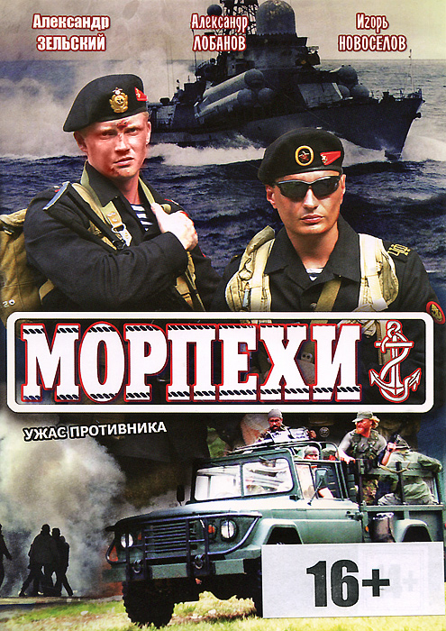 Морпехи: Серии 1-8