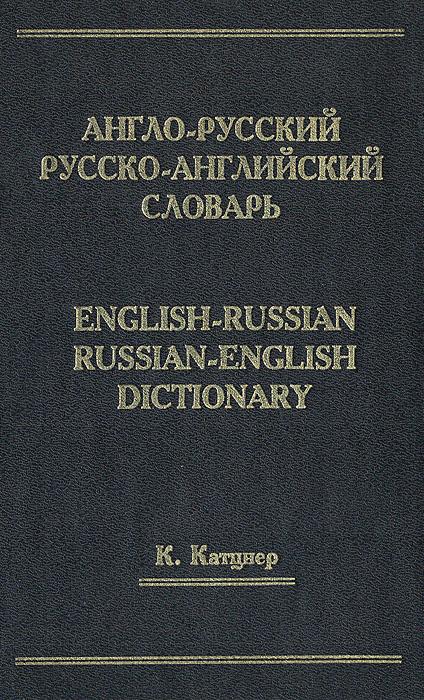 К. Катцнер Англо-русский. Русско-английский словарь словари кяхтинского пиджина