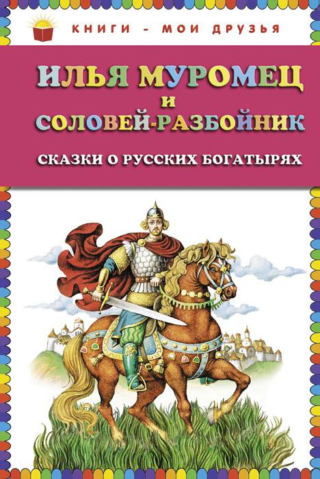 цена на Илья Муромец и Соловей-разбойник