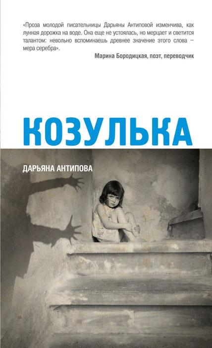 Дарьяна Антипова Козулька цены онлайн