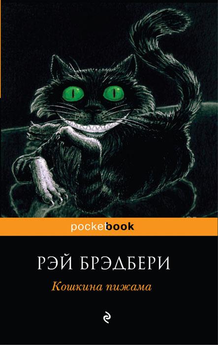 Рэй Брэдбери Кошкина пижама