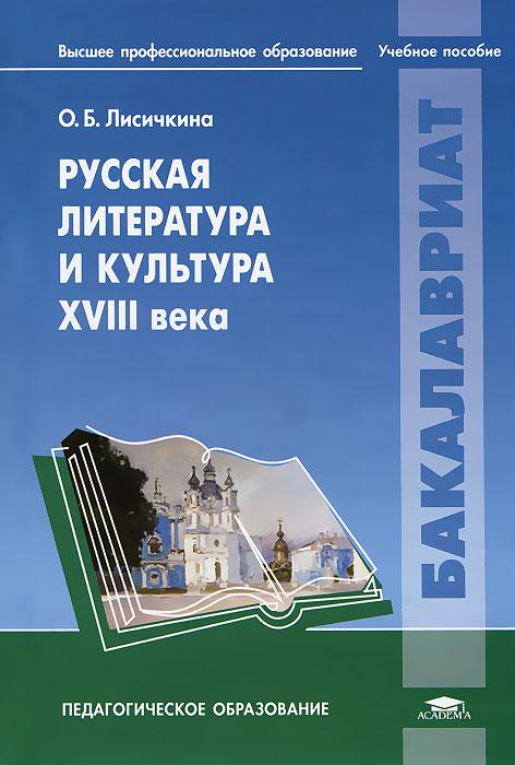 О. Б. Лисичкина Русская литература и культура XVIII века
