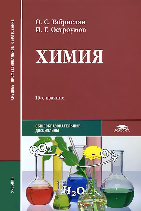 О. С. Габриелян, И. Г. Остроумов Химия