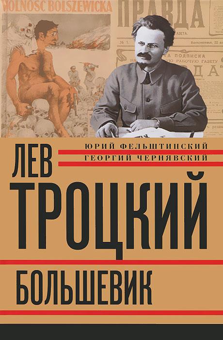 Юрий Фельштинский, Георгий Чернявский Лев Троцкий. Книга 2. Большевик. 1917-1924 гг.