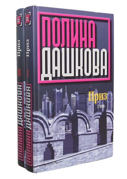 Приз (комплект из 2 книг)