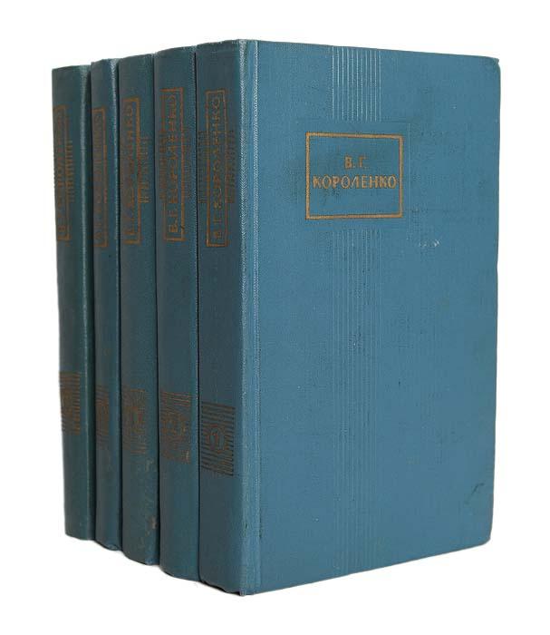 В. Г. Короленко В. Г. Короленко. Собрание сочинений (комплект из 5 книг)