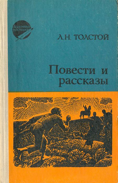 Л. Н. Толстой Л. Н. Толстой. Повести и рассказы цена 2017