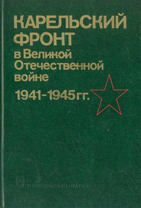 Карельский фронт в Великой Отечественной войне 1941-1945 гг. карельский фронт в великой отечественной войне 1941 1945 гг