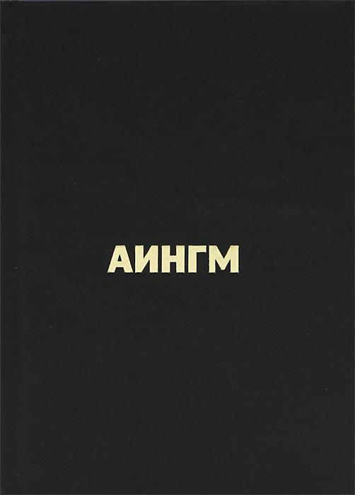 Дмитрий Плесецкий Аингм. Фантастико-сферический реализм. Книга 1 барбекю сферический forester 5300 3s