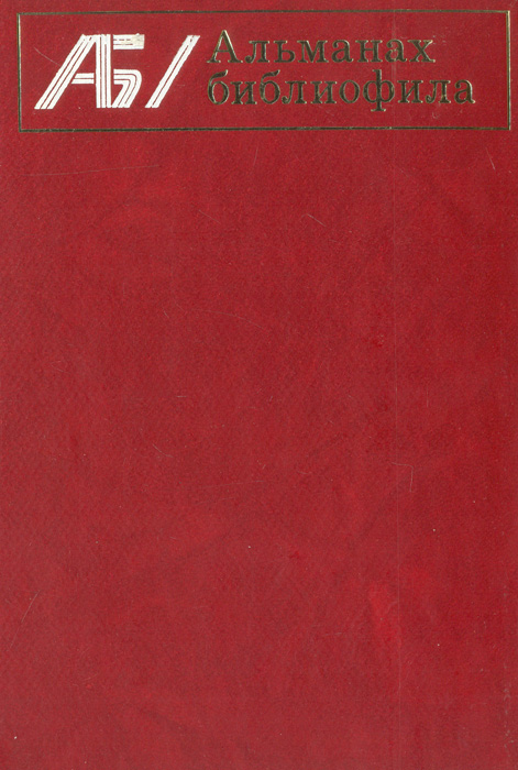 Альманах библиофила. Выпуск 9 альманах библиофила выпуск 24