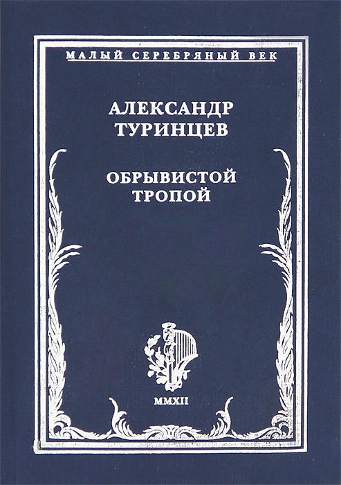 Александр Туринцев Обрывистой тропой цены онлайн