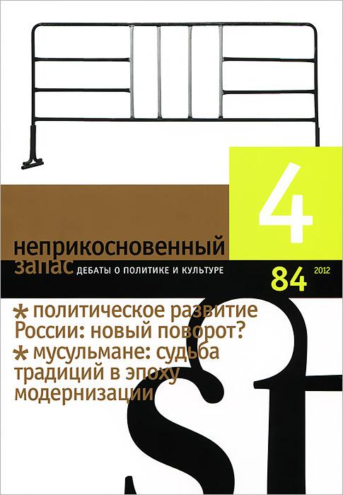 Неприкосновенный запас. Дебаты о политике и культуре, №4 (84), 2012 азер искендерович назаров дебаты искусство спора