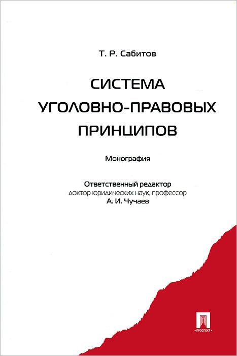 Т. Р. Сабитов Система уголовно-правовых принципов