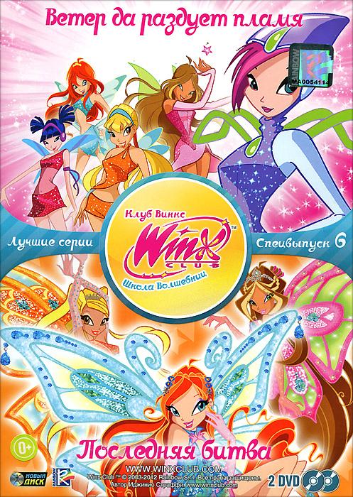 цена на WINX Club: Школа волшебниц: Лучшие серии, специальный выпуск 6 (2 DVD)
